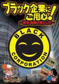 ブラック企業.jpg