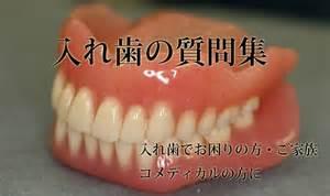 入れ歯.jpg