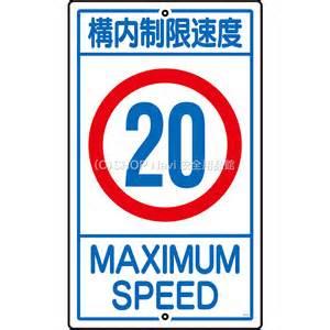 制限速度1.jpg