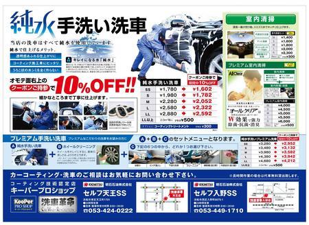 年末手洗い洗車CP.jpg