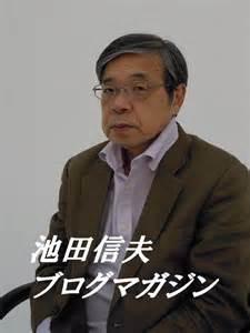 池田信夫.jpg