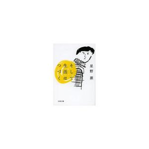 bookfan_bk-4167838389.jpg
